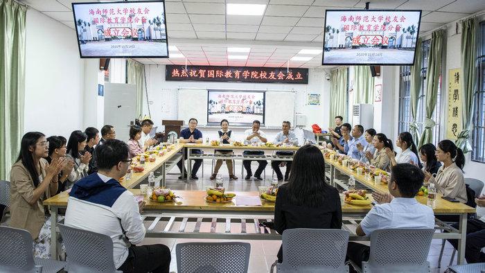 海南师范大学校友会国际教育学院分会成立现场.JPG